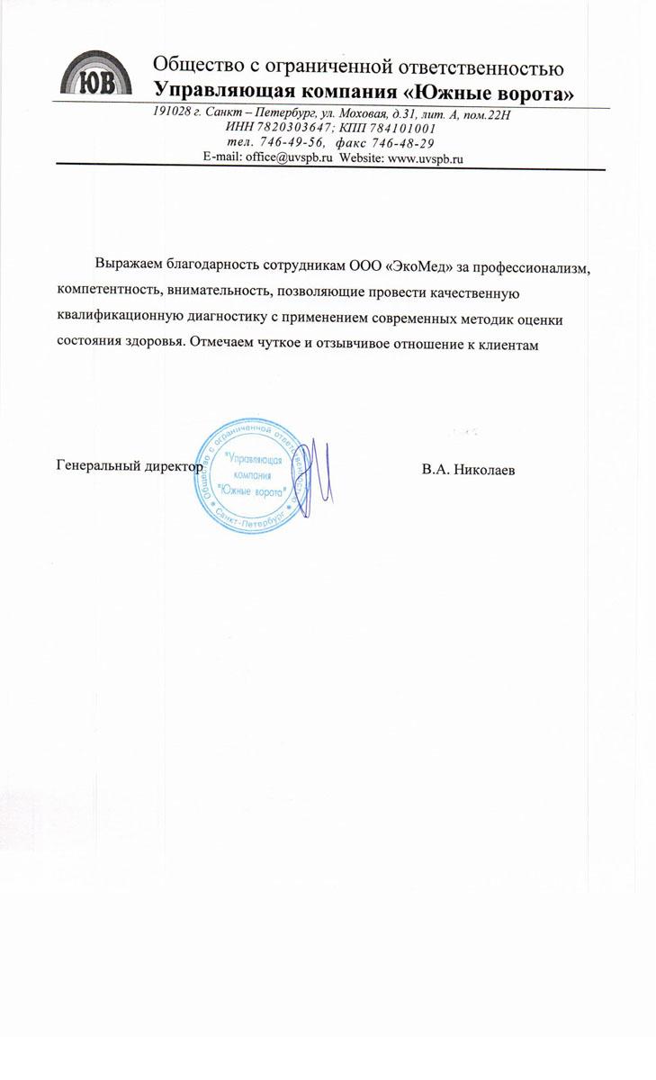 """Благодарность от ООО """"Южные ворота"""""""