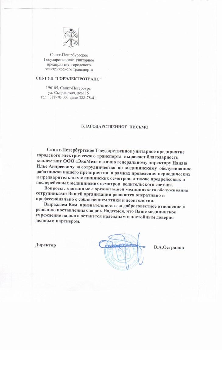 """Благодарность от СПбГУП """"ГорЭлектроТранс"""""""
