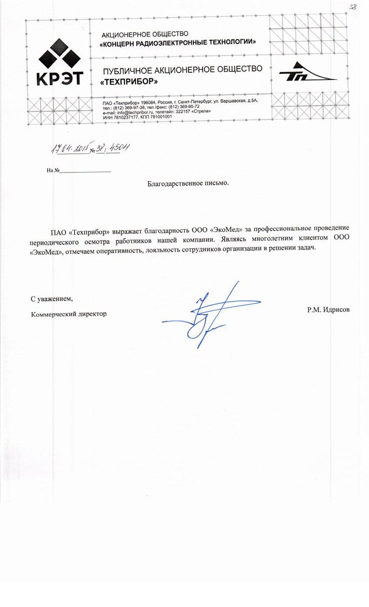 """Благодарность от ПАО """"Техприбор"""""""