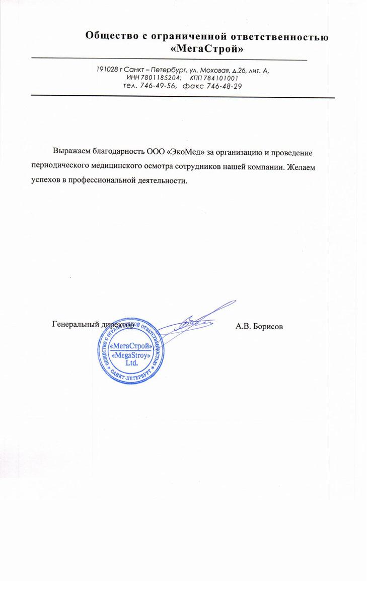 """Благодарность от ООО """"МегаСтрой"""""""