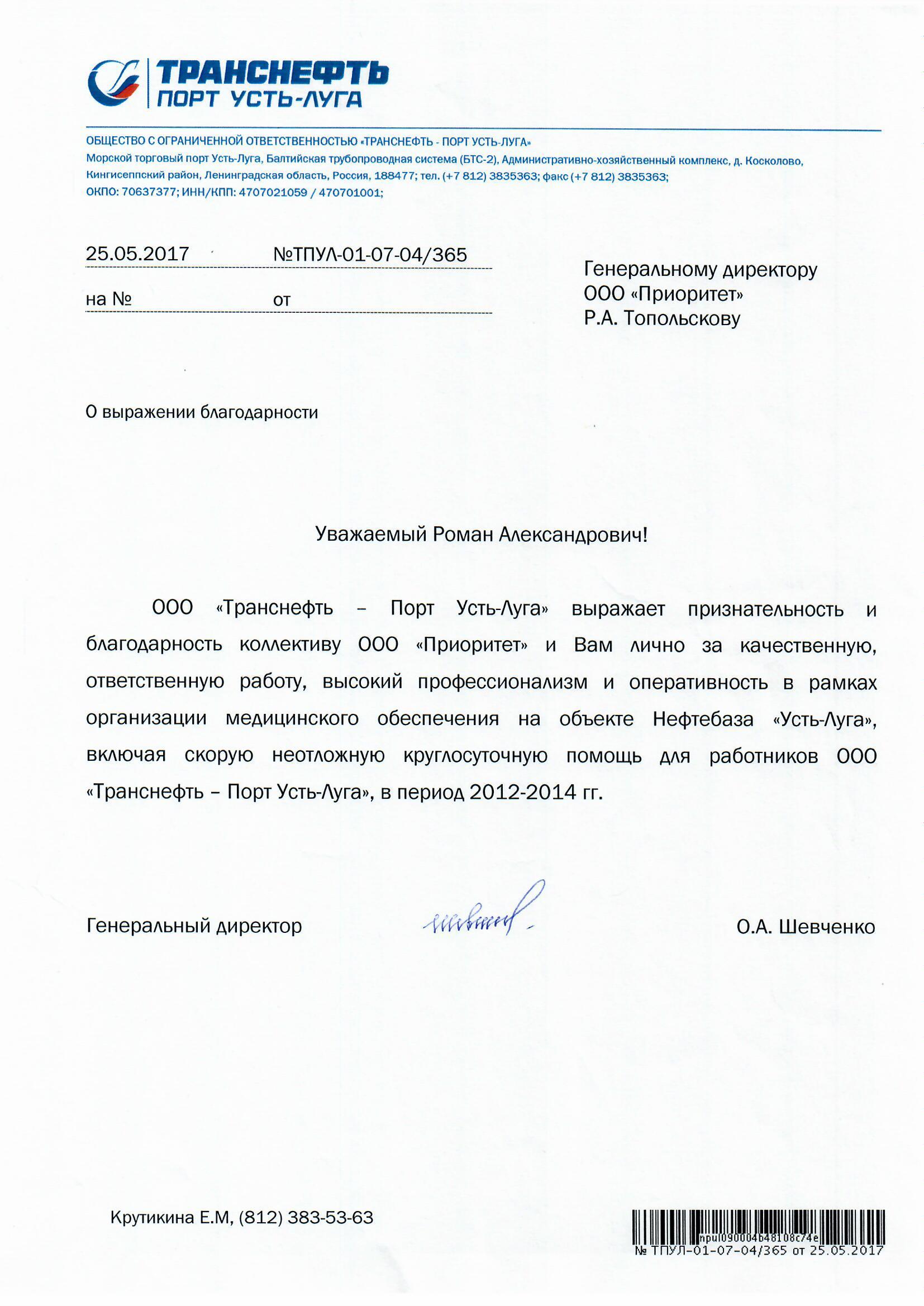 """Благодарность от ООО """"Транснефть - Усть-Луга"""""""