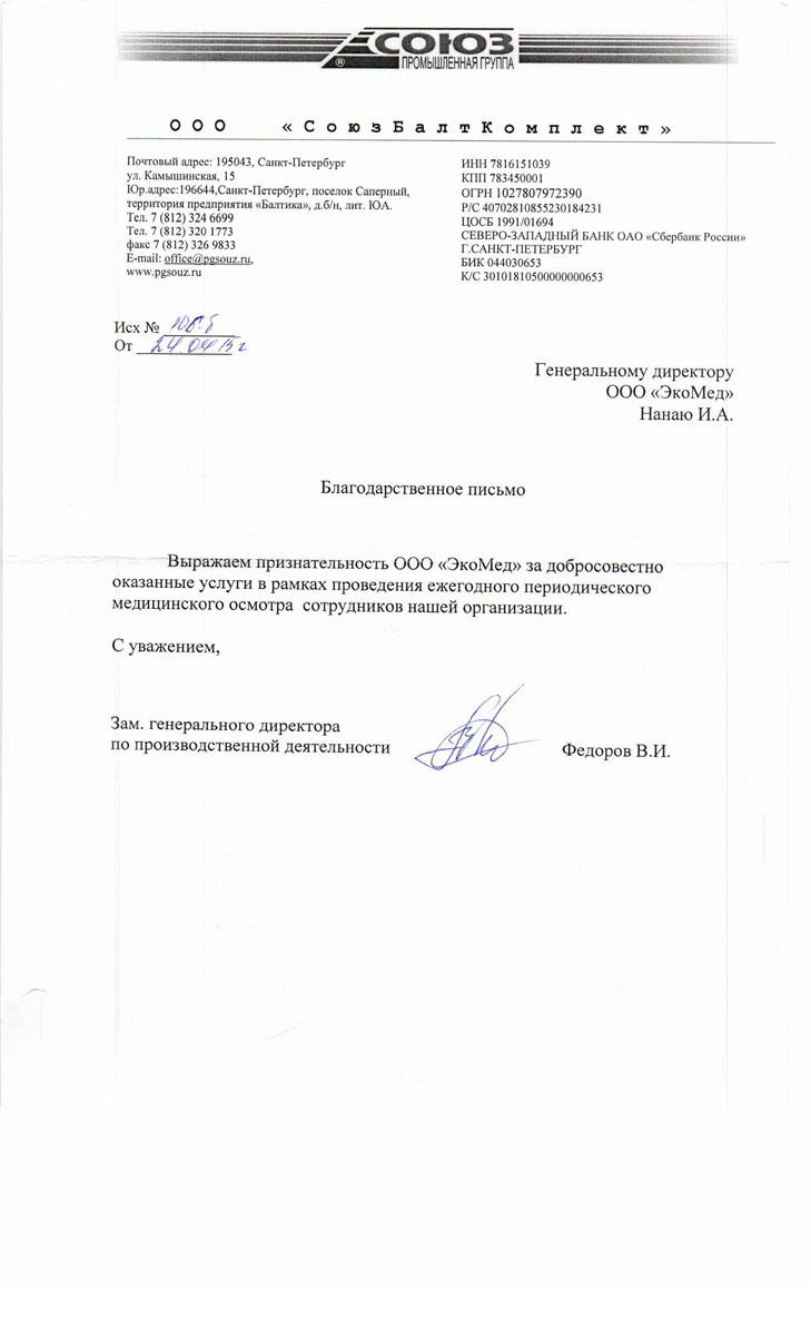 """Благодарность от ООО """"СоюзБалтКомплект"""""""