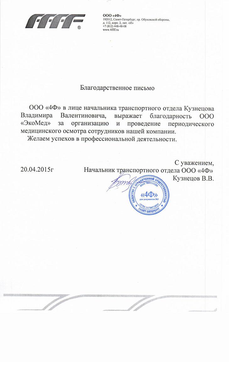 """Благодарность от ООО """"4Ф"""""""