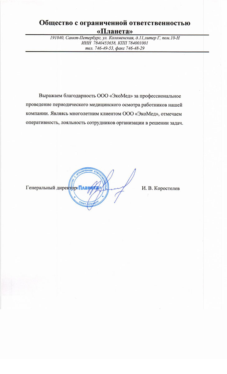 """Благодарность от ООО """"Планета"""""""